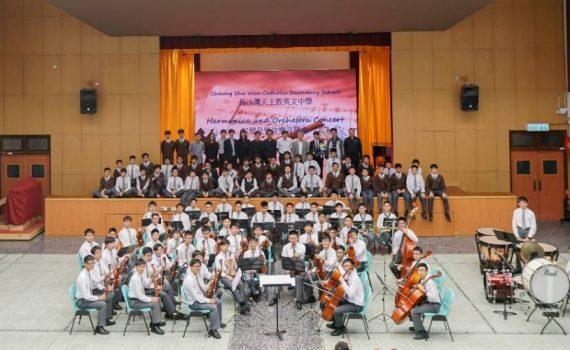 校內口琴及管弦樂音樂會